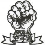 Aufnäher - Faust mit chinesischen Zeichen - 04982 - Gr. ca. 11 x 10 cm - Patches Stick Applikation